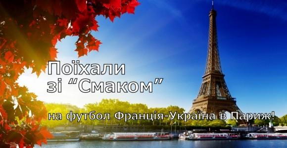 France_Ukraine_Eifel_head2