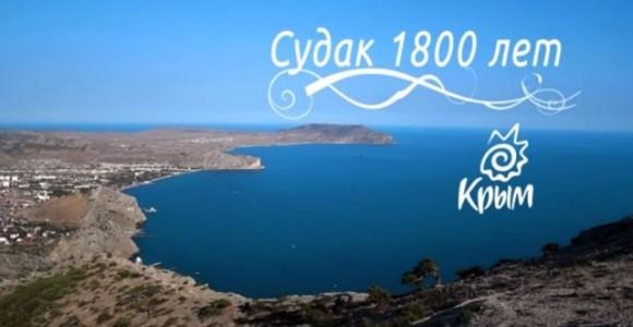 sudak1800