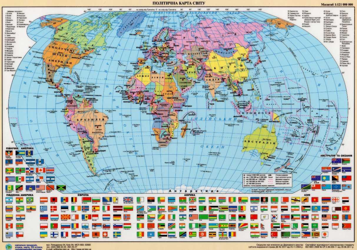 карта мира картинка высок разрешен есть
