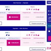 Летаете с Wizz Air? Держите промо-код на скидку!