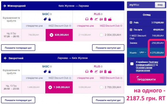 Kiev-Larnaka dec2015_2
