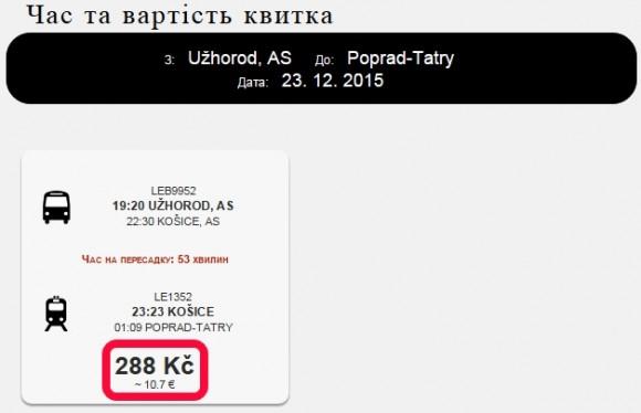 LEO Uzhhorod - Poprad dec23 +2015
