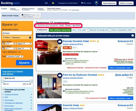 Новорічні пропозиції готелів Донецька на сайті Booking