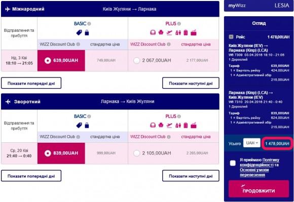 Kyiv Larnaca apr2016 Wizz