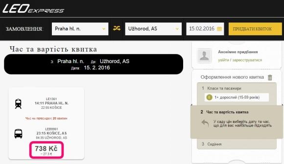 Praha Uzhgorod feb15 2016 Leo Express
