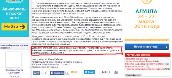 Фрагмент новини на сайті Тourprom.ru