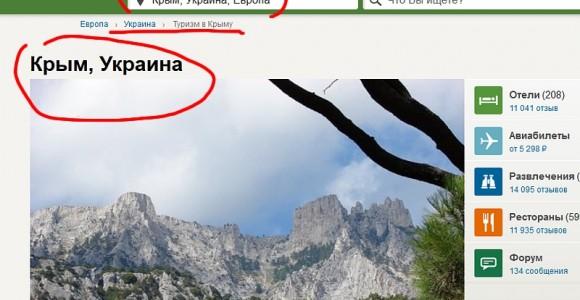 Російський інтерфейс сайту TripAdvisor. Фото з сайту Тourprom.ru