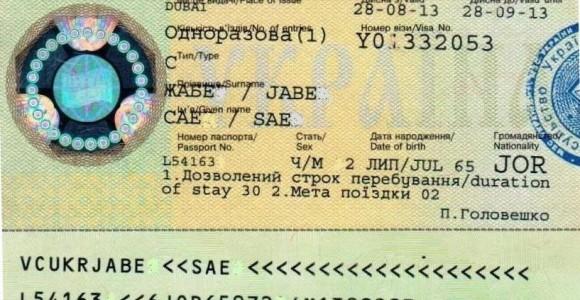Віза України