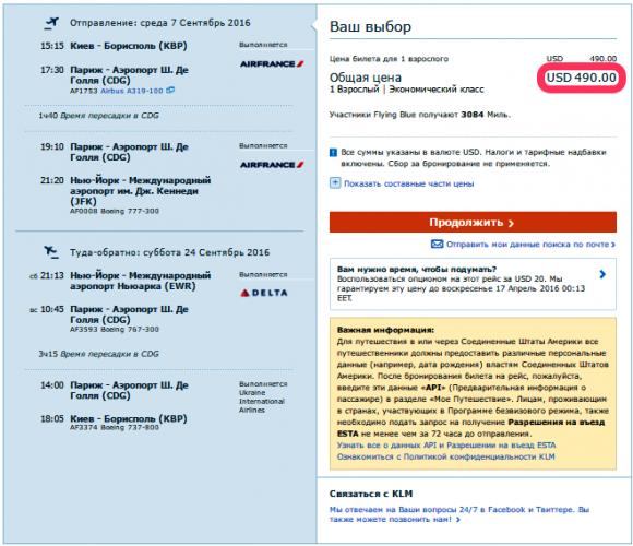 KLM Kyiv-NY sep2016 490-2