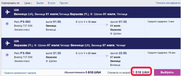 Vinnytsia - Warsaw jul2016 MAU Tickets