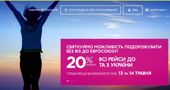 promo_ua_bezviz