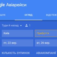 Google запустив в Україні новий сервіс пошуку авіаквитків