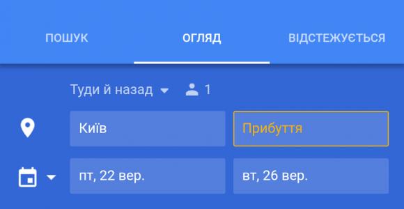 гугл-авіа