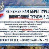 """У """"ДНР"""" зростає попит на послуги турагенцій. Ті зізнаються, що продають усе більше елітних турів в екзотичні краї"""