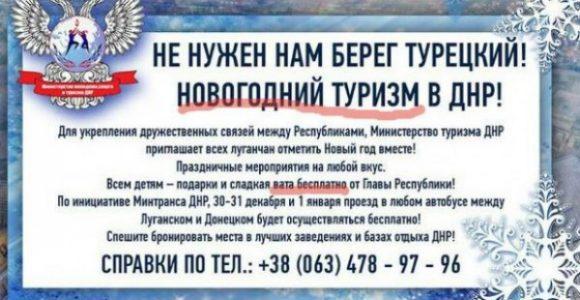 """А ще недавно керівництво самопроголошеної """"ДНР"""" запевняло, що """"берег турецький"""" мешканцям """"республіки"""" не потрібен"""