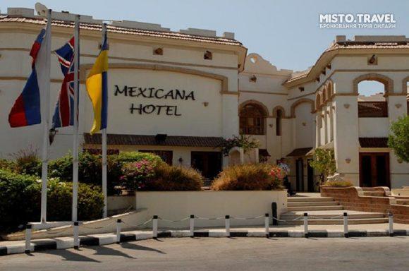 Мексікана Резорт Шарм 1